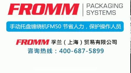 手动托盘缠绕机FM50 节省人力,保护操作人员