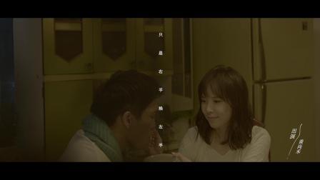 梁静茹《类情人》官方MV