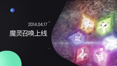 魔灵召唤5周年历程
