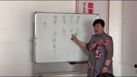 14.婚姻感情案例解析(3) 主讲:蒋秀梅
