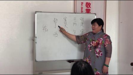 17.象法直断案例(官运 事业)主讲:蒋秀梅