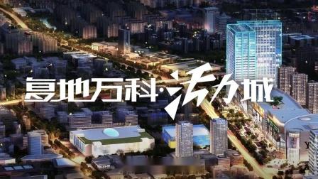 上海复地万科活力城项目视频