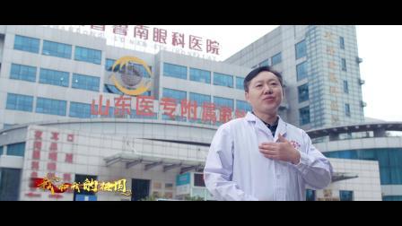 2019鲁南眼科医院快闪《我和我的祖国》