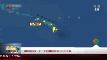 夏威夷:小飞机坠毁致9人死亡
