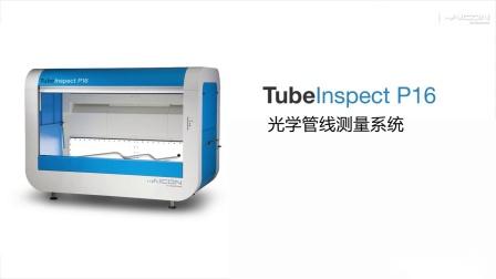 海克斯康TubeInspet光学管线测量系统