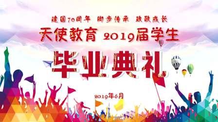 遂宁市天使教育2019届毕业典礼