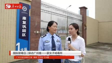 国际禁毒日   探访广州唯一一家女子戒毒所