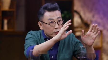 圆桌派 第四季 窦文涛:情感能够封存吗?