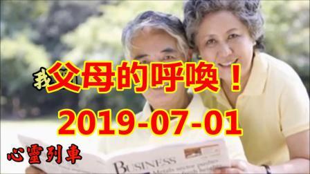 父母的呼喚!2019-07-01