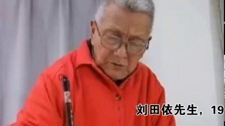 德艺双馨一代宗师刘田依艺术欣赏
