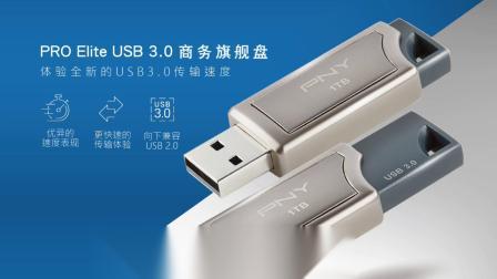 PNY USB 3.0 高速U盘 Pro Elite - 传输峰值400MB/s
