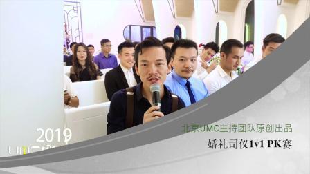 UMC《主持之战》第2期 北京婚礼司仪PK赛,他们来了!