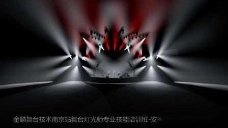 金鳞舞台技术南京站舞台灯光师专业技能培训班-安徽学员刘屹毕业作品