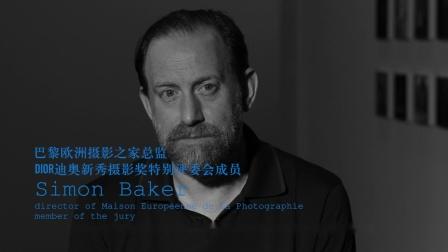 DIOR迪奥新秀摄影奖评委:SIMON BAKER