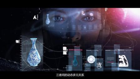 宣传片:《智慧博物馆》