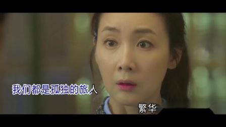 张如意-孤独旅人 KTV版高清视频