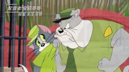四川方言汤姆猫去动物园打暑假工遇到暴躁老板笑的肚儿痛