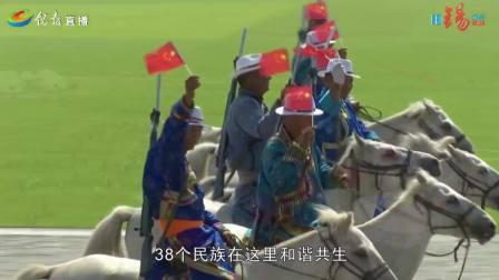 2019年8月3日锡林郭勒盟那达慕开幕式直播