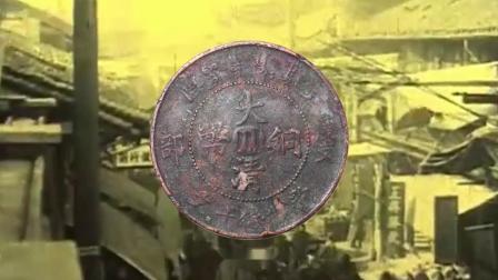 2019-08-03 《大清铜币》