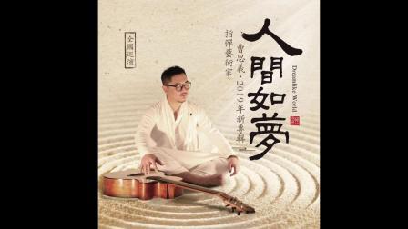 曹思义2019《人间如梦》中国巡演 上海站集锦