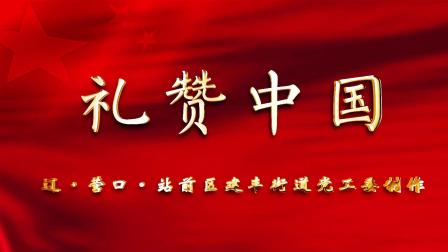 """""""礼赞中国""""辽·营口·站前区建丰街道党工委制作"""