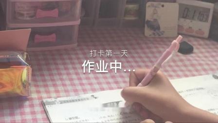 【柠柚吖】学习打卡8.18望喜