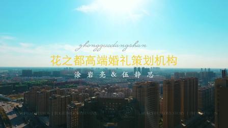 8.22花之都婚礼【涂岩亮&伍静思】现场快剪