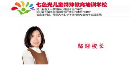 石家庄七色光儿童特殊教育培训学校介绍视频