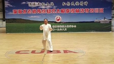 恩师李海水先生新编的传统杨式太极拳三十五式