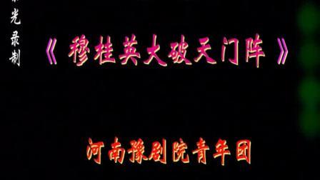 紫光录制·杜永真《穆桂英大破天门阵》2019年8月25日