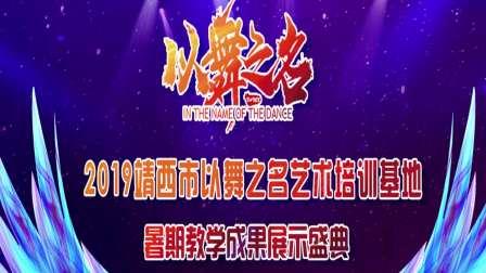 2019靖西市以舞之名艺术培训基地暑期教学成果展示盛典