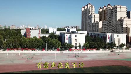 2019衡水市第十四中学西校区军训视频