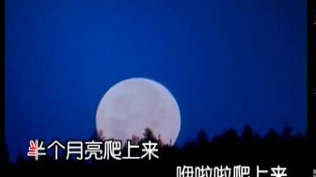 半个月亮爬上来(男女声三声部无伴奏合唱)(依然+无伴奏合唱)