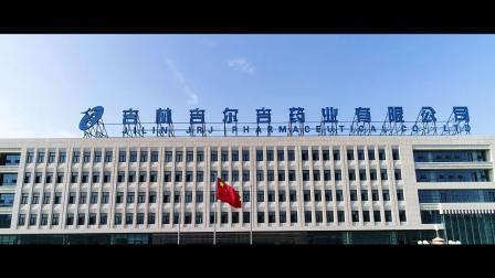 吉林吉尔吉药业有限公司《我和我的祖国》