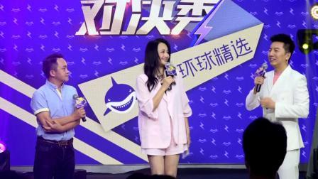 曹颖、陈晓冬亮相《鲨鱼对决秀》国内首档竞技类媒体购物节目举办发布会