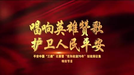 """第四届平安中国""""三微""""大赛颁奖典礼 """"我和政法70年""""短视频征集特别节目"""