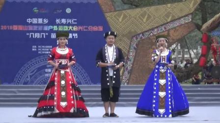 """兴仁市2019""""八月八苗族风情节""""在鲤鱼坝隆重举行"""