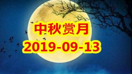 中秋赏月 2019-09-10