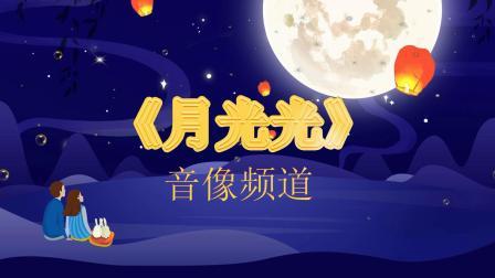 《月光光》音像频道(1)
