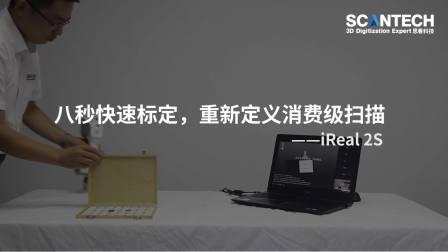 iReal彩色三维扫描仪 8秒快速标定-思看科技