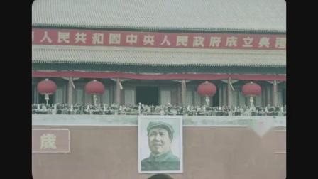 1949年10月1日中华人民共和国成立(原始高清影像)