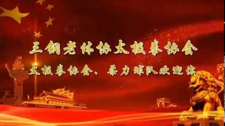 我和我的祖国(三钢老体协太极拳协会、柔力球队欢迎您