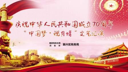 """国家税务总局丹东市振兴区税务局庆祝中华人民共和国成立70周年""""中国梦•税月情""""文艺汇演"""
