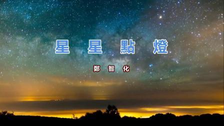 星星點燈 - 鄭智化 (中文字幕)