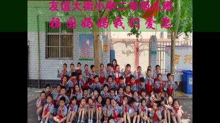 友谊大街小学二年级八班手抄报为祖国献礼