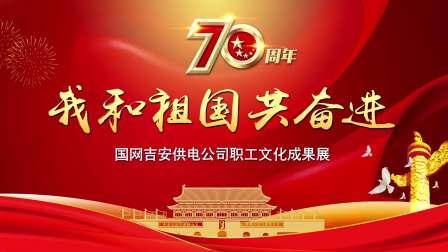 《我和祖国共奋进》国网吉安供电公司职工文化成果展