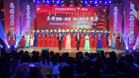 庆祝新中国成立70周年---敖汉旗创建全国民族团结进步示范旗专题文艺晚会