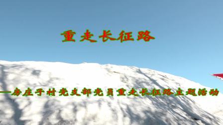 天津房庄子村党支部组织党员重走长征路主题教育活动专题片