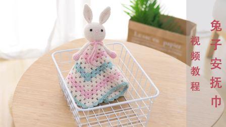 兔子安抚巾  如意鸟手工钩针编织