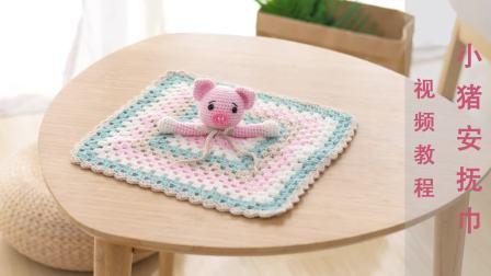 小猪安抚巾  如意鸟手工钩针编织